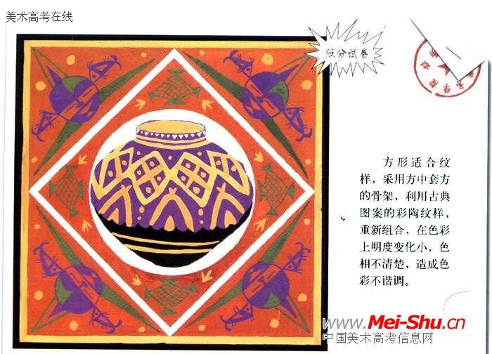 方形适合纹样设计试卷改优 - 设计教程 - 美术高考