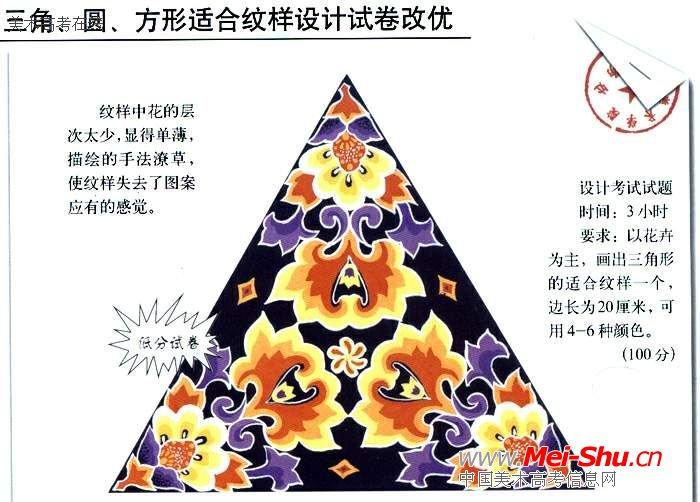 三角形适合纹样设计试卷改优 - 中国美术高考信息网