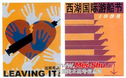 广告招贴设计 - 中国美术高考信息网