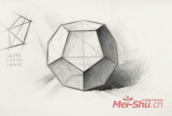 石膏几何体画法详解(二)