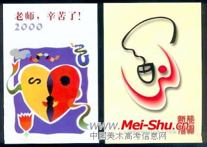 贺卡设计_中国美术高考网